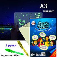 Набор для рисования фотолюминесцентный Рисуй Светом бумажный А3 555-13 (Россия)