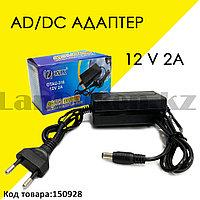 Блок питания адаптер зарядное устройство 12 V 2A Otau-316 Onix