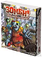 Настольная игра: Зомби! Спасайся кто может!, арт 18-01-01