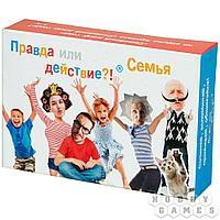 Настольная игра: Правда или действие?! Семья, арт. 090323С