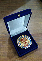Сувенирные медали.