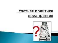 Составление учетной политики организации