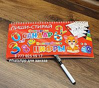 Пропись для детей Пиши - стирай