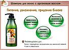 Шампунь с аргановым маслом для роста волос Welcos Confume Argan Hair Shampoo., фото 2