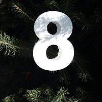 Цифра восемь