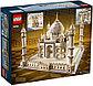 LEGO Creator: Тадж Махал 10256, фото 2