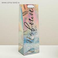 Пакет голографический под бутылку «Яркий праздник», 13 × 36 × 10 см