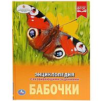 Энциклопедия с развивающими заданиями «Бабочки»