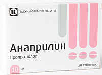 Анаприлин 10 мг № 50 таблеток