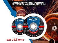 Диск отрезной по металлу RODEX (Турция) - Размеры и цены в описании.