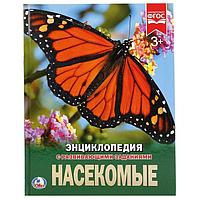 Энциклопедия с развивающими заданиями «насекомые»