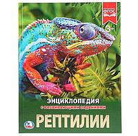 Энциклопедия Рептилии.