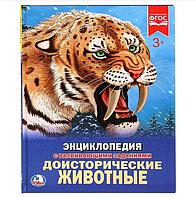 Энциклопедия Доисторические животные.