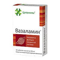 Вазаламин, 40 таблеток