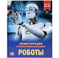 Роботы (энциклопедия с развивающими заданиями)