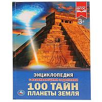 Энциклопедия 100 тайн планеты Земля