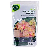 Грунт Geolia «Для орхидей» 2.5 л