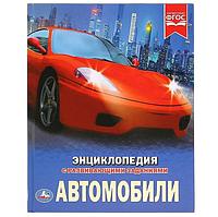 Энциклопедия Автомобили.