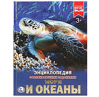 Энциклопедия Моря и океаны.