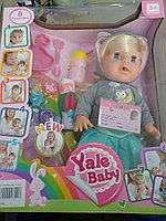 Функциональная кукла Yale Baby Пупс с аксессуарами 26 см