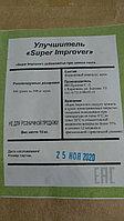 """Улучшитель """"Super Improver"""""""