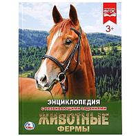 Животные фермы (энциклопедия а4)