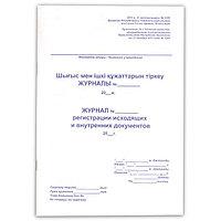 Журнал регистрации исходящих и внутренних документов А4, на скобе