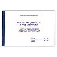 Журнал регистрации вводного инструктажа, А4, 50л, на скобе