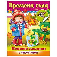 """Книга Hatber Первые задания """"Времена года"""" с наклейками"""