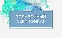Подарочный сертификат «Larimar» на 5000 тенге