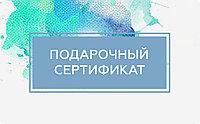 Подарочный сертификат 5000 тг