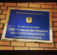 Табличка с гербом для государственных компаний (вывеска)