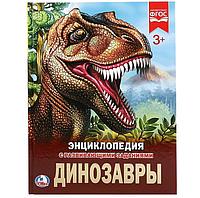 Энциклопедия - Динозавры