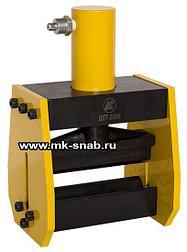 Шиногиб гидравлический ШГГ-200Н с выносным насосом (насос в комплект не входит)