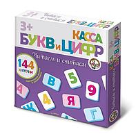 Игра касса цифр и букв на магнитах, читаем и считаем