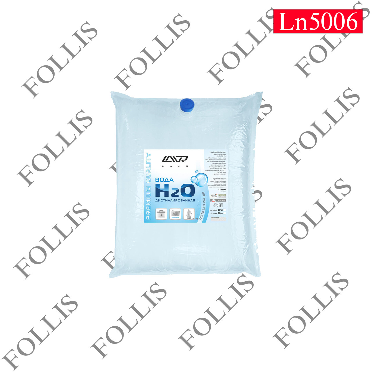 Вода дистиллированная LAVR Distilled Water (пакет) 20л
