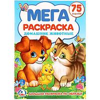Мега-раскраска «Домашние животные»