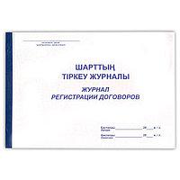 Журнал регистрации договоров А4, 50л, на клею
