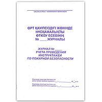 Журнал регистрации инструктажа по пожарной безопасности, А4, 50л, на скобе