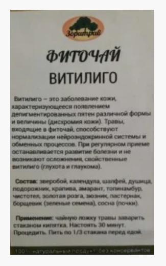 """Фиточай для депигментации кожи """"Витилиго"""", Зори трав, 90гр"""
