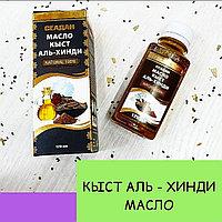 Кыст аль хинди - масло