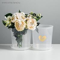 Набор кашпо с поддоном для орхидеи 2 в 1 «Счастье», 1,6 л, 14 х 14 см