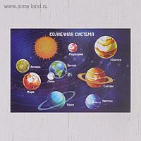 Коврик для лепки «Солнечная система», формат A5