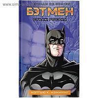 Бэтмен. Страж Готэма Мэттью К. Мэннинг