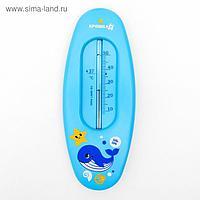 Термометр для измерения температуры воды, детский «Морские малыши»