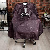"Накидка парикмахерская ""Cuts"", 145 х 125 см"