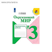 Проверочные работы «Окружающий мир, 3 класс», Плешаков /Школа России/ФП2019 (2020)