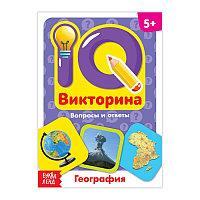 "Книга Обучающая ""IQ Викторина. География"""