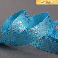 Лента репсовая с тиснением «Огурцы», 25 мм, 18 ± 1 м, цвет голубой