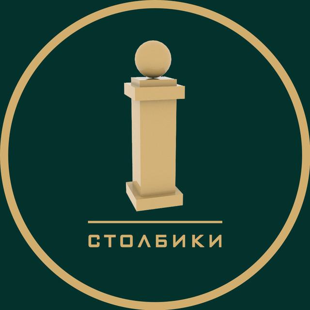 Столбы гранитные